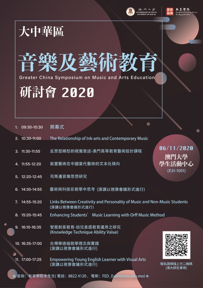 Greater China Symposium on Music and Arts Education 2020
