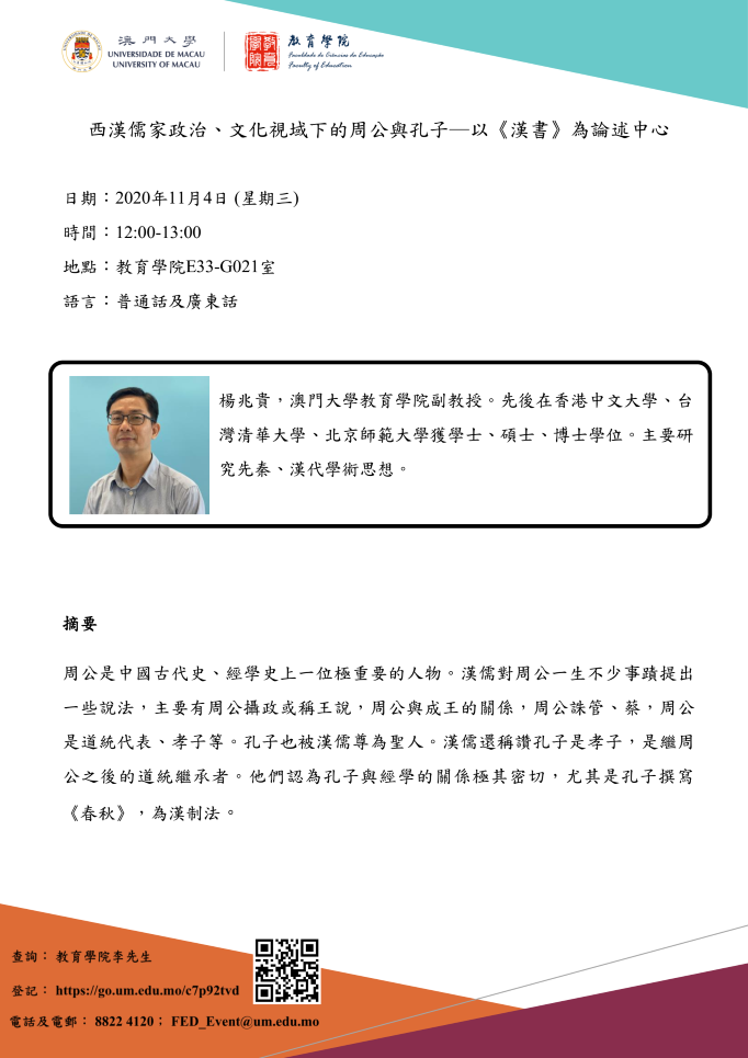 """Seminar on """"Zhou Gong and Confucius in the perspective of politics and culture in Western Han: Focus on HanShu"""""""