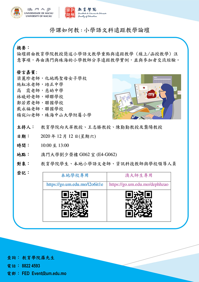 """Forum on Teaching Chinese Language Arts in Response to """"Suspending Classes without Suspending Learning"""" @ E4-G062"""